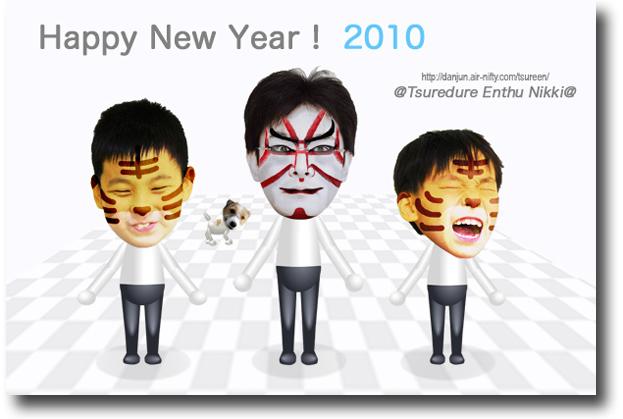 2010_newyear_tsureen_sdw