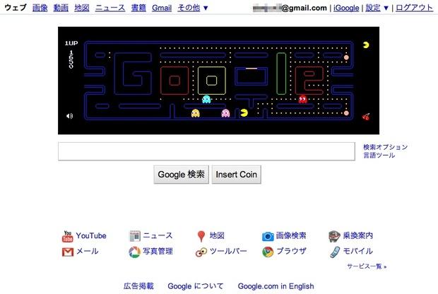 Google_packman_3